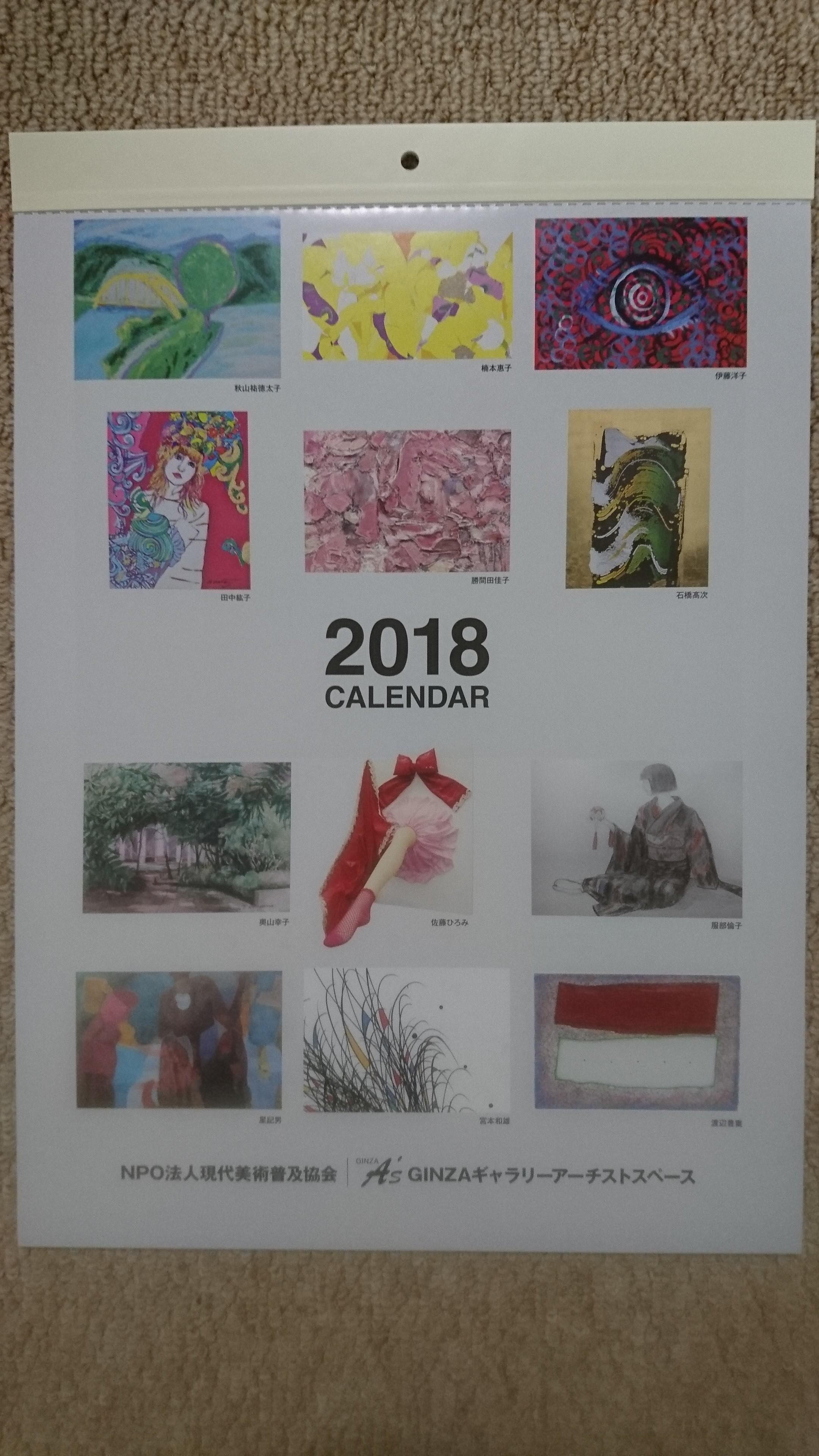 欲しいカタ、差し上げます、タダで。伊藤洋子はじめ12の画家によるスペシャル2018年カレンダー。