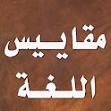 مقاييس اللغة icon