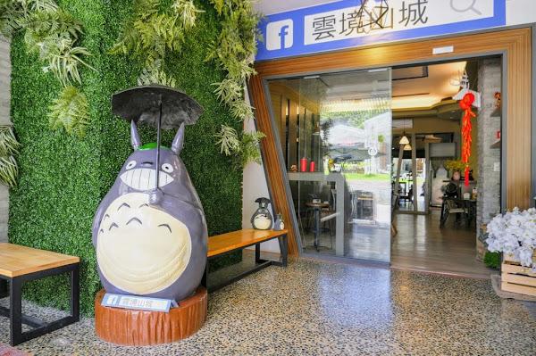 雲境山城 |嘉義梅山鄉餐廳 |服務好,餐前還有提供現泡茶 |私房套餐、鍋物、下午茶