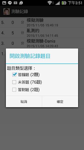 玩教育App|中式麵食加工丙級(無廣告) - 題庫練習免費|APP試玩