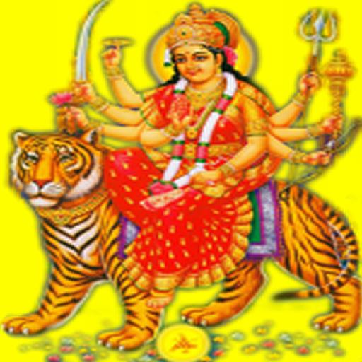 श्री दुर्गा स्तुति व व्रत विधि