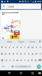 Соседи Smart: акции и скидки- screenshot thumbnail