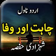 Chahat Aur Wafa by Shahzadi Hifsa - Offline Novel