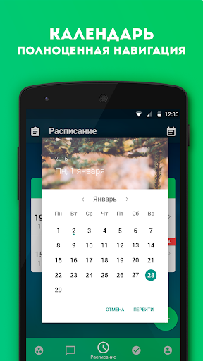 Studify –расписание ВУЗов screenshot 5