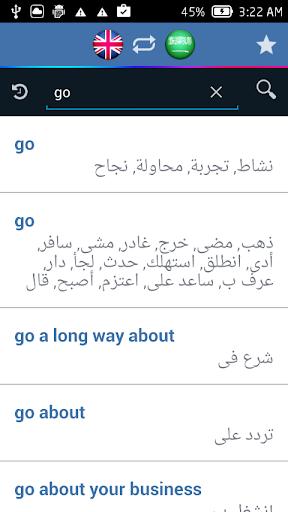 アラビア語英語辞書