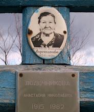 Photo: Лодочникова Анастасия Николаевна 1915-1982 Фото для сайта http://новодевичье.рф