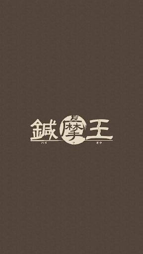 鍼摩王鍼灸院-はりまおうしんきゅういん-
