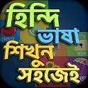 হিন্দি ভাষা শিখুন icon