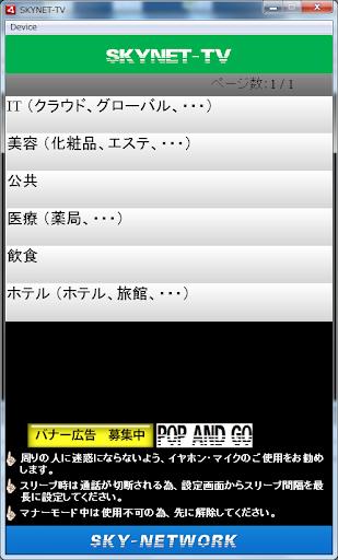 SKYNET-TV screenshot 1