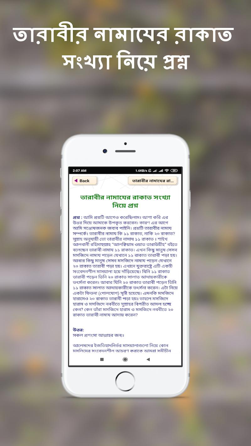 Скриншот তারাবির নামাজের নিয়ম ও দোয়া ~tarabi namaz dua