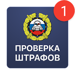 Штрафы ГИБДД официальные: проверка, оплата штрафов