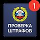 Штрафы ГИБДД официальные: проверка, оплата штрафов apk