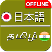 Japanese to Tamil Dictionary