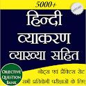 हिन्दी व्याकरण व्याख्या सहित  - Hindi Grammar icon