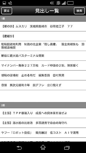 u7523u7d4cu65b0u805e 3.1.4 Windows u7528 5