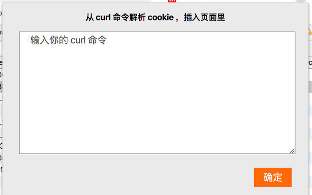copy cookie