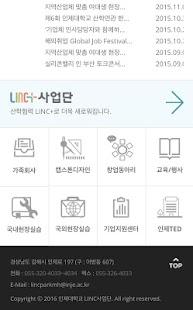 인제대 LINC+ - náhled