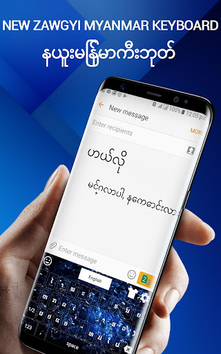 Zawgyi Myanmar keyboard 1.1.0 screenshots 2