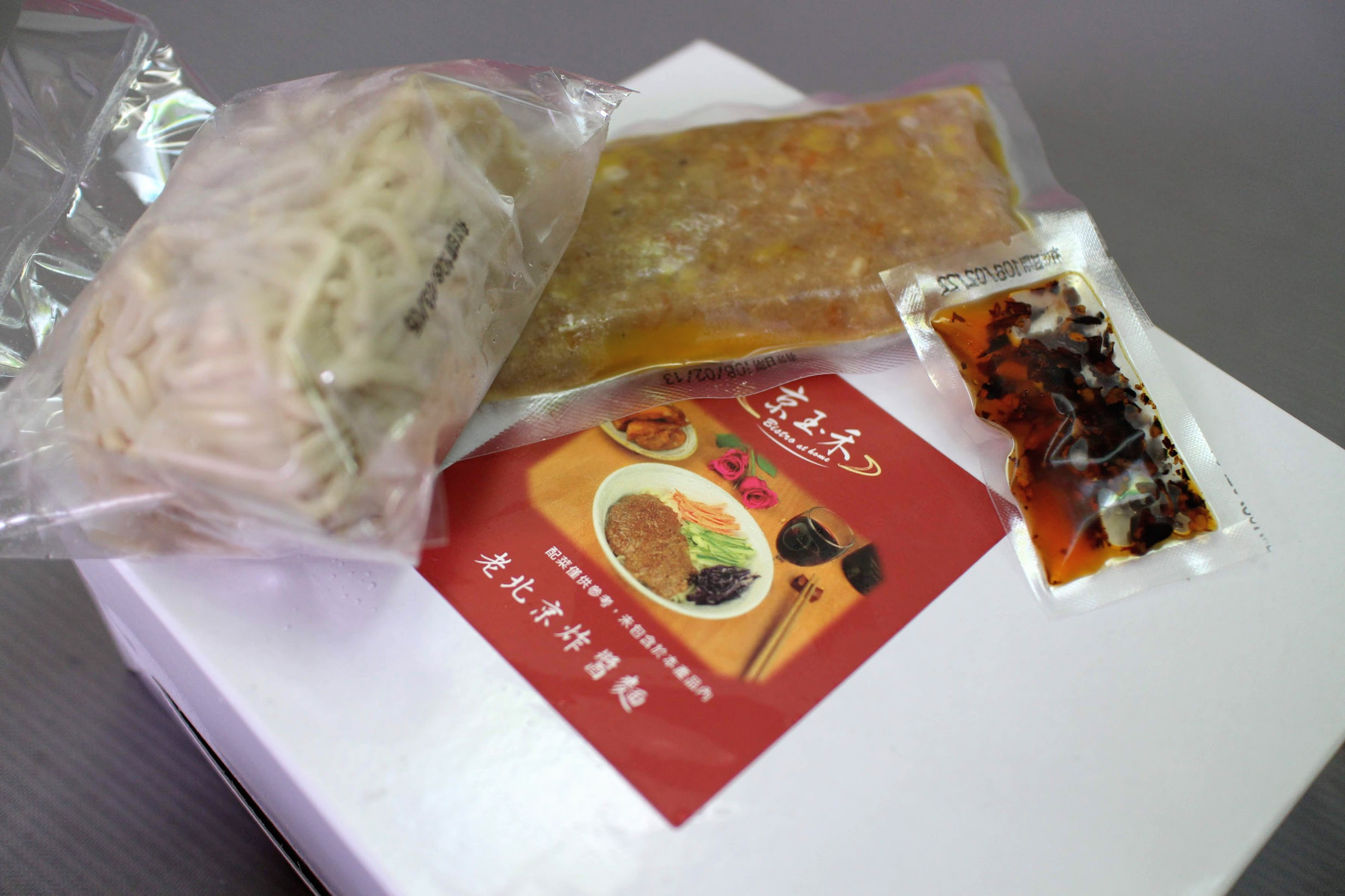 京玉禾老北京炸醬麵