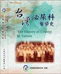 台灣泌尿科醫學史