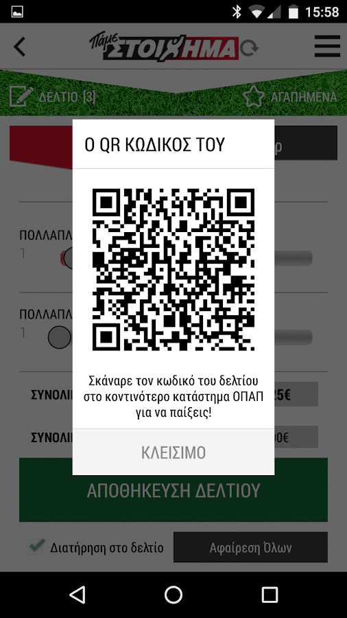 OPAPP- screenshot