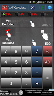 VAT Calculator- screenshot thumbnail
