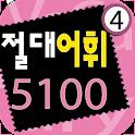 다락원 절대어휘 5100 4권 icon