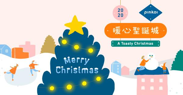 聖誕禮物 交換禮物 聖誕節 Pinkoi 聖誕 優惠 12月優惠 福袋 免運