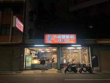 大爺鹽酥雞