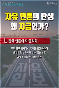 더 자유일보 - náhled