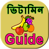 Bangla Vitamin Guide