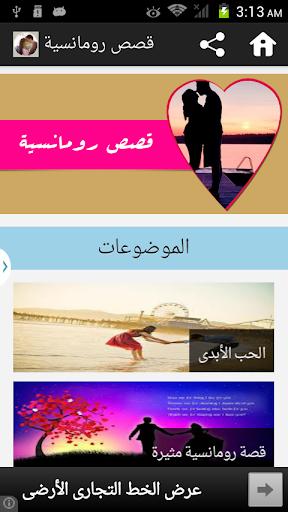 اجمل قصص حب و رومانسية 2015