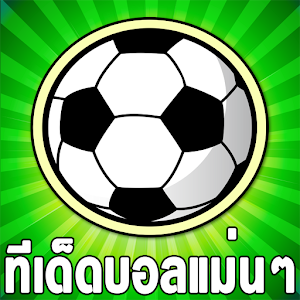 Download ผลบอลสด For PC Windows and Mac APK 2 - Free Sports