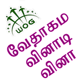 Tamil Bible Quiz Free