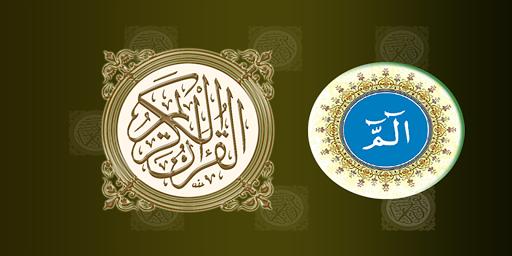 Pehla Para Quran:Alif Lam Meem  screenshots 3