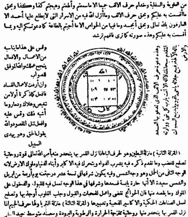 Download كتاب شمس المعارف الكبرى النسخه الاصليه بالعربي Apk