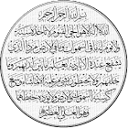 Ayat al-Kursi (The Throne Verse)