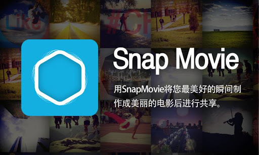 SnapMovie road movie maker