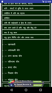 शनि राहु केतु प्रकोप से मुक्ति - náhled