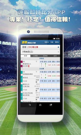 速報即時比分|玩運動App免費|玩APPs
