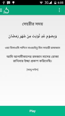 Bangla Dua - screenshot