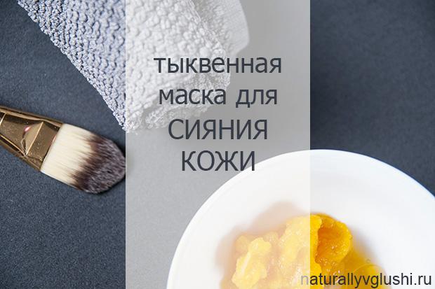 тыквенная маска для сияния кожи лица | Блог Naturally в глуши