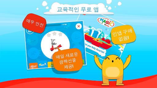 Magic Kinder – 무료 소아용 게임