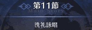第11節_洗礼詠唱