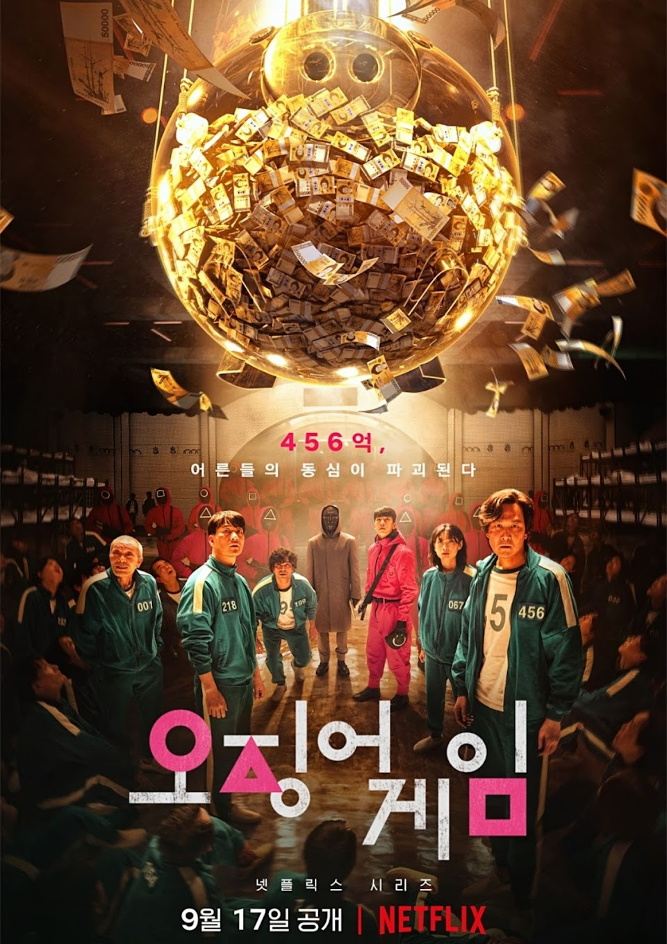 Squid-Game-Poster-Kdramadiary-
