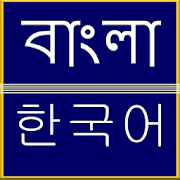 Bangla to Korean Translation