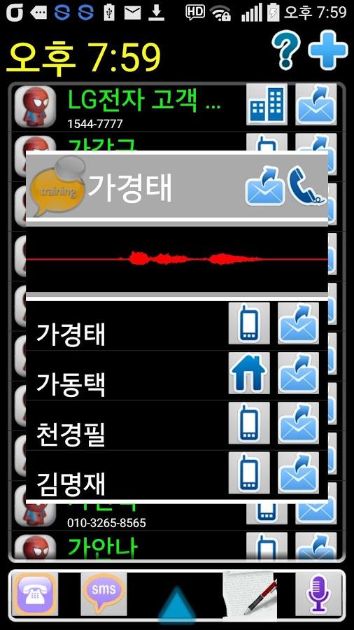 소리맨 음성 포탈- screenshot