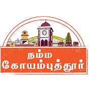 Namma Coimbatore