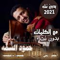 ملك العود بالكلمات اغاني حمود السمه بدون نت 2021 icon