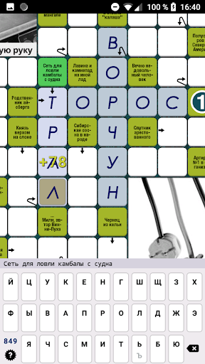 Crosswords, Keywords, Scandinavian Crosswords filehippodl screenshot 24